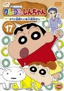 クレヨンしんちゃん TV版傑作選 第4期シリーズ 17 オラと風間くんは大親友だゾ