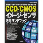 CCD/CMOSイメージ・センサ活用ハンドブック―撮像素子のドライブから信号処理/画像評価まで(ハードウェア・セレクション) [単行本]