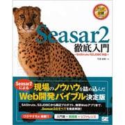 Seasar2徹底入門―SAStruts/S2JDBC対応 [単行本]