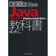 ITプロ/ITエンジニアのための徹底攻略Javaプログラマ教科書―Platform5.0/6.0対応 [単行本]