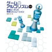 ゲームのアルゴリズム―思考ルーチンと物理シミュレーション [単行本]