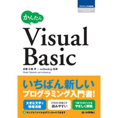 かんたんVisual Basic(プログラミングの教科書) [単行本]