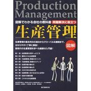 問題解決に役立つ生産管理―図解でわかる会社の教科書 [単行本]