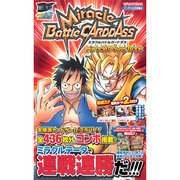 Miracle Battle CARDDASS Miracle Power Book(Vジャンプブックス) [単行本]