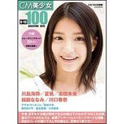 CM美少女U-19SELECTION100 2010(玄光社MOOK CM NOW別冊) [ムックその他]