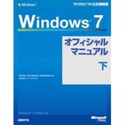 Windows7オフィシャルマニュアル〈下〉(マイクロソフト公式解説書) [単行本]