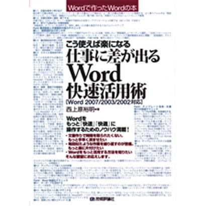 こう使えば楽になる 仕事に差が出るWord快速活用術―Word2007/2003/2002対応(Wordで作ったWordの本) [単行本]