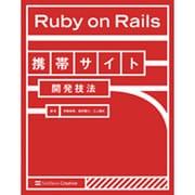 Ruby on Rails携帯サイト開発技法 [単行本]