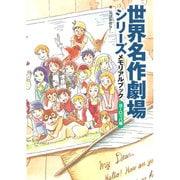 世界名作劇場シリーズメモリアルブック ヨーロッパ編 [単行本]
