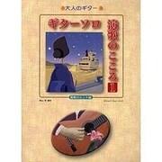 大人のギター ギターソロ 演歌のこころ(1)昭和のヒット曲