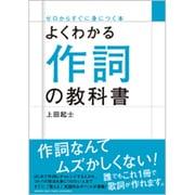 よくわかる作詞の教科書―ゼロからすぐに身につく本 [単行本]