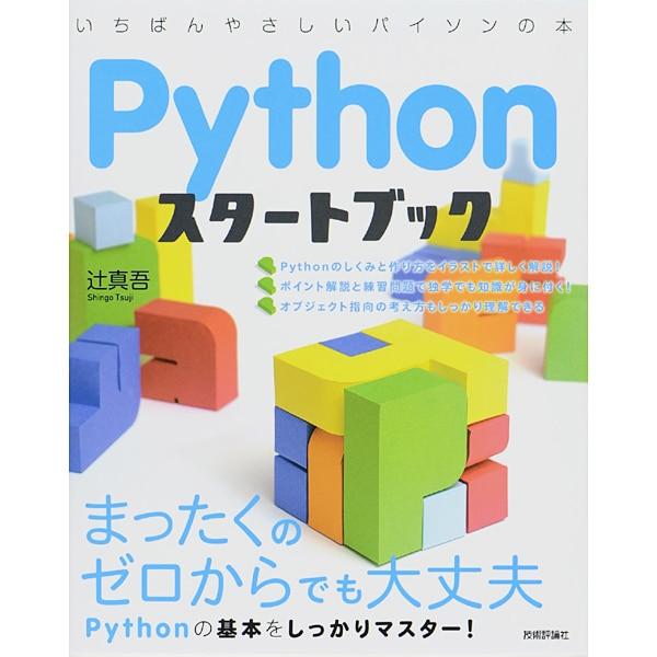 Pythonスタートブック [単行本]