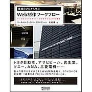 現場のプロから学ぶWeb制作ワークフロー―ベースメントファクトリープロダクションの仕事術 [単行本]