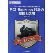 PCI Express設計の基礎と応用―プロトコルの基本から基板設計、機能実装まで(インターフェース・デザイン・シリーズ) [単行本]