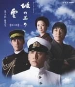 スペシャルドラマ 坂の上の雲 第1部 第五回 留学生