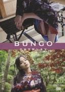 BUNGO 日本文学シネマ 富美子の足 ディレクターズカット版