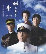 スペシャルドラマ 坂の上の雲 第1部 第三回 国家鳴動