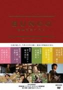 BUNGO 日本文学シネマ ディレクターズカット版