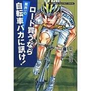 ロード買うなら業界一の自転車バカに訊け!―ROADBIKE BESTBUY BOOK [単行本]