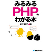 みるみるPHPがわかる本 [単行本]