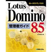 Lotus Domino8.5管理者ガイド [単行本]