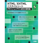 HTML/XHTML&スタイルシートデザイン・レイアウト逆引き便利帳 [単行本]