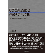 VOCALOID2作成テクニック伝―音程・歌詞の入力から自然感を出すテクニックまで [単行本]