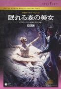 英国ロイヤル・バレエ団 眠れる森の美女(プロローグ付・全3幕 ダウエル版)
