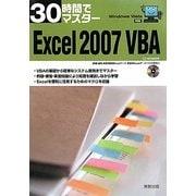 30時間でマスター Excel 2007 VBA―Windows Vista対応 [単行本]