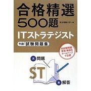 合格精選500題 ITストラテジスト午前試験問題集 [単行本]