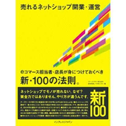 売れるネットショップ開業・運営―eコマース担当者・店長が身につけておくべき新・100の法則。 [単行本]