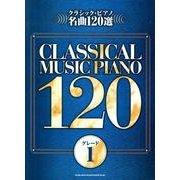 クラシック・ピアノ名曲120選 グレード1 [単行本]