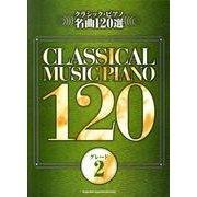 クラシック・ピアノ名曲120選 グレード2 [単行本]