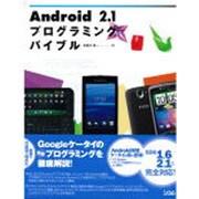 Android2.1プログラミングバイブル [単行本]