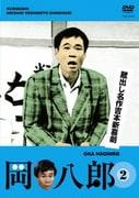 蔵出し名作吉本新喜劇 「岡八郎」 2