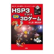 HSP3でつくる簡単3Dゲーム―知識、経験ゼロではじめるゲーム制作(I・O BOOKS) [単行本]