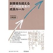 創業者を超える二代目経営者の成長ルール(DO BOOKS) [単行本]