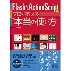 "Flash & ActionScript 3.0プロが教える""本当の使い方"" [単行本]"