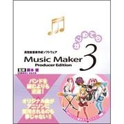 はじめてのMusicMaker3―Producer Edition [単行本]