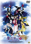 EMOTION the Best 魔法使いTai! OVA collection