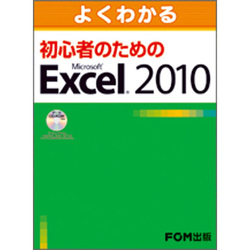 よくわかる初心者のためのMicrosoft Excel 2010(FPT1001) FOM出版 [単行本]