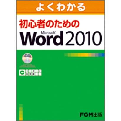 よくわかる初心者のためのMicrosoft Word 2010(FPT1002) FOM出版 [単行本]