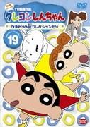 クレヨンしんちゃん TV版傑作選 第4期シリーズ 19 ひまわりの(秘)コレクションだゾ