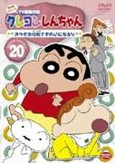 クレヨンしんちゃん TV版傑作選 第4期シリーズ 20 オラもお化粧できれいになるゾ