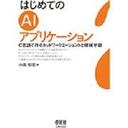 はじめてのAIアプリケーション―C言語で作るネットワークエージェントと機械学習 [単行本]