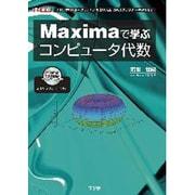 Maximaで学ぶコンピュータ代数(I・O BOOKS) [単行本]