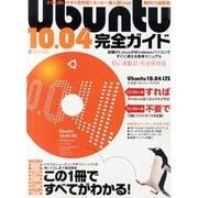 Ubuntu10.04完全ガイド-人気Linuxの導入から使いこなしまで徹底研究(INFOREST MOOK PC・GIGA特別集中講座 387) [ムックその他]