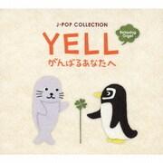 YELL~がんばるあなたへ~J-POPコレクション/α波オルゴール