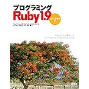プログラミングRuby1.9 ライブラリ編 [単行本]