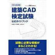 建築CAD検定試験公式ガイドブック〈2010年度版〉 [単行本]